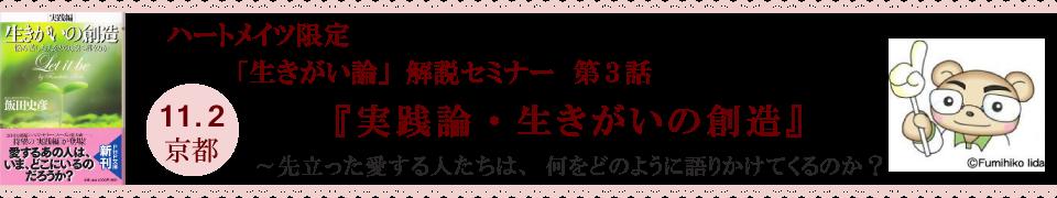 H30Kyouto-4セミナー